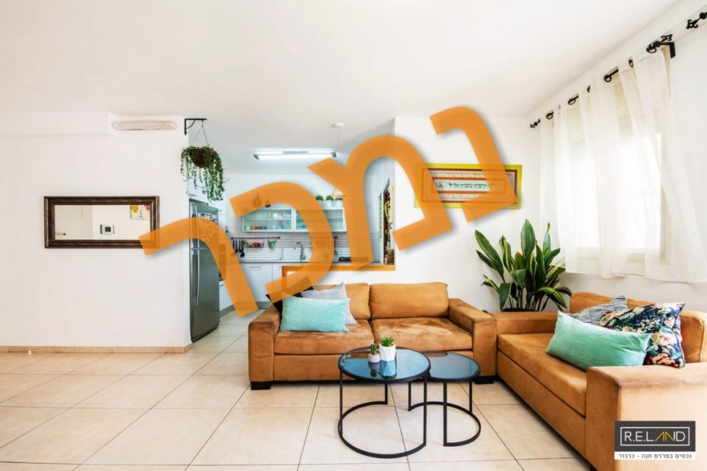 דירת 4 חדרים בגינת אגוז…למכירה!נמכר